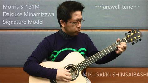 Daisuke Minamizawa