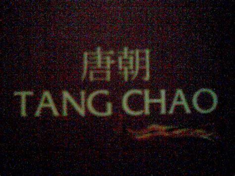 Tang Chao
