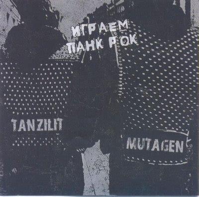Tanzilit
